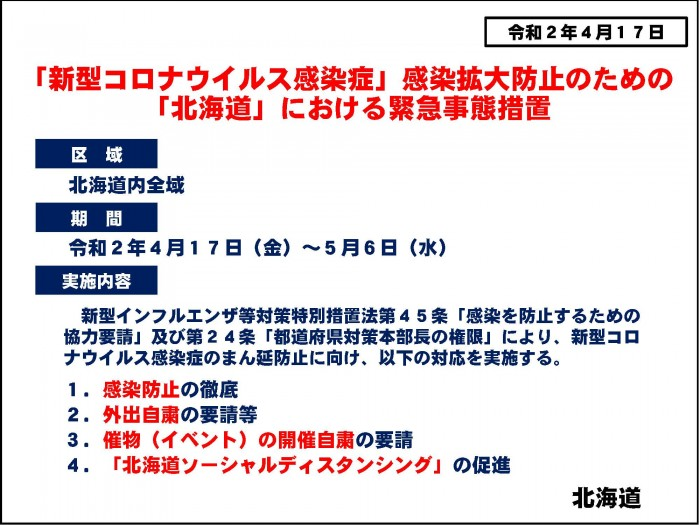 新型コロナウイルス感染症について|北海道滝上町