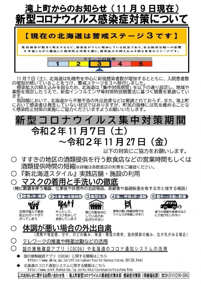 北海道 新型 どこ コロナ